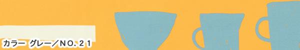 マタノアツコ(俣野温子)遮光カーテン 食卓 1枚入【北欧風/おしゃれ】グレーの詳細画像