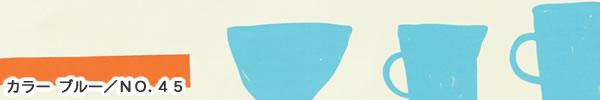 マタノアツコ(俣野温子)遮光カーテン 食卓 1枚入【北欧風/おしゃれ】ブルーの詳細画像