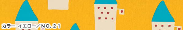 マタノアツコ(俣野温子)遮光カーテン 小さな家 1枚入【北欧インテリア】イエローの詳細画像
