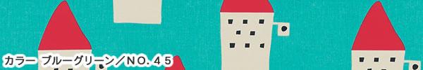 マタノアツコ(俣野温子)遮光カーテン 小さな家 1枚入【北欧インテリア】ブルーグリーンの詳細画像