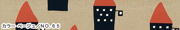 マタノアツコ(俣野温子)遮光カーテン 小さな家 1枚入【北欧インテリア】ベージュの詳細画像
