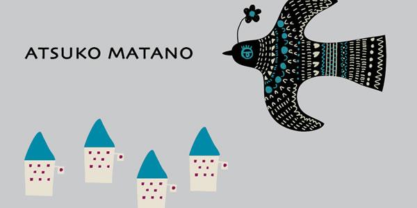マタノアツコ(俣野温子)のデザインシリーズ一覧へ