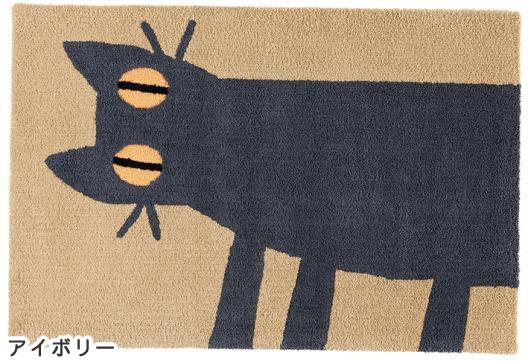 マタノアツコ(俣野温子)ラグマット 見つめる猫【北欧風/おしゃれ】アイボリーの全体画像