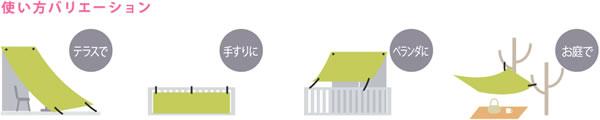 アスワンの日よけシェード(オーニング)マルシェライト プレーン 各色/各サイズ【窓/ベランダ/UVカット】の使い方バリエーション画像