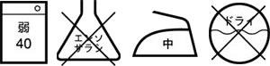 アスワンの日よけシェード(オーニング)マルシェライト プレーン 各色/各サイズ【窓/ベランダ/UVカット】の洗濯マーク画像