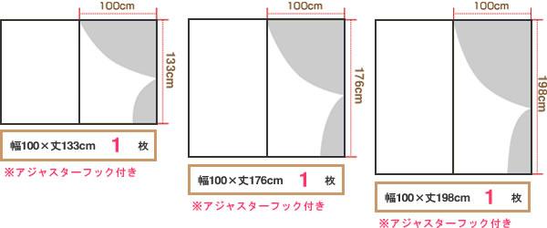 アスワンの北欧風ミラーレースカーテン ニッキー 1枚入【遮熱/UVカット/北欧風カーテン】の一般的な既製サイズ3種画像