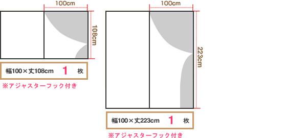 レースカーテン BB4192 1枚入【遮熱/UVカット/ウォッシャブル】の既製サイズ2種画像1