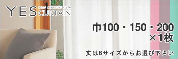 ミラーレースカーテン オルケーシス 各サイズ 1枚入【遮光/遮熱/UVカット/抗菌】