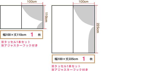 アスワンの既製カーテン BA1359 1枚入【おしゃれ/インテリア】の既製サイズ2種画像1