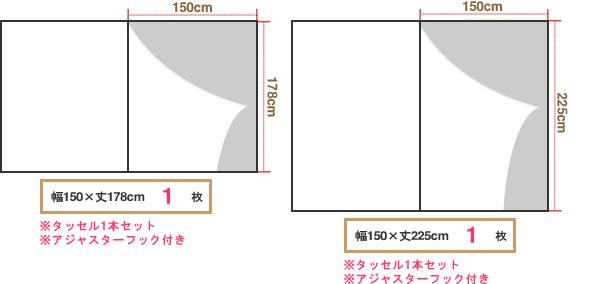 アスワンの既製カーテン BA1359 1枚入【おしゃれ/インテリア】の既製サイズ2種画像2