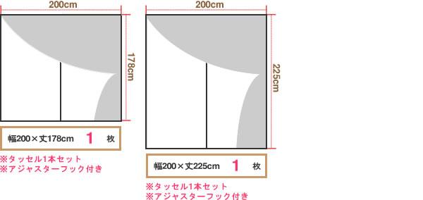 既製カーテン BA1358 1枚入【おしゃれ/インテリア】の既製サイズ2種画像3