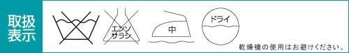 リサ・ラーソン(Lisa Larson)既製カーテン マイキー刺繍 1枚入【おしゃれ/北欧インテリア】の取り扱い表示マーク画像