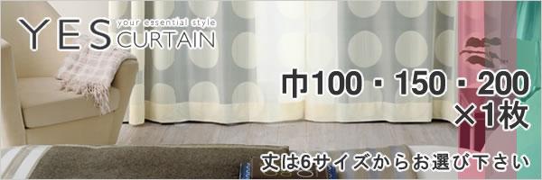 レースカーテン ブトン 各サイズ 1枚入【北欧インテリア】