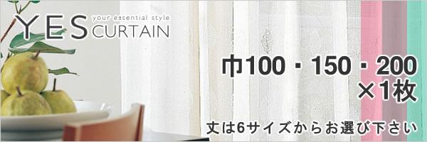 ミラーレースカーテン タイム 各サイズ 1枚入【遮光/遮熱/防炎】