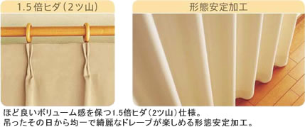 アスワンの既製カーテン BA6055 1枚入【おしゃれ/インテリア】の縫製タイプと形態安定加工の画像