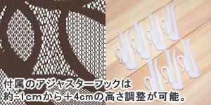 アスワンの北欧風レースカーテン トリュフ 1枚入【北欧風カーテン】の付属品画像