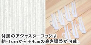 アスワンの北欧風ミラーレースカーテン ニッキー 1枚入【遮熱/UVカット/北欧風カーテン】の付属品画像