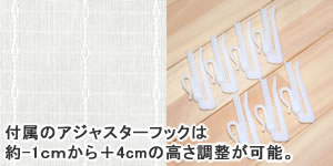 アスワンの北欧風ミラーレースカーテン サリー 1枚入【北欧インテリア】の付属品画像