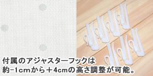 アスワンの北欧風ミラーレースカーテン フレサ 1枚入【UVカット/北欧風カーテン】の付属品画像