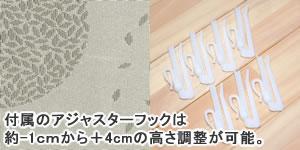 アスワンの北欧風ミラーレースカーテン ガナシュ 1枚入【遮熱/UVカット/北欧風カーテン】の付属品画像