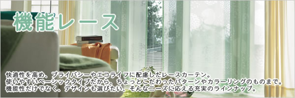 レースカーテン BB4192 1枚入【遮熱/UVカット/ウォッシャブル】