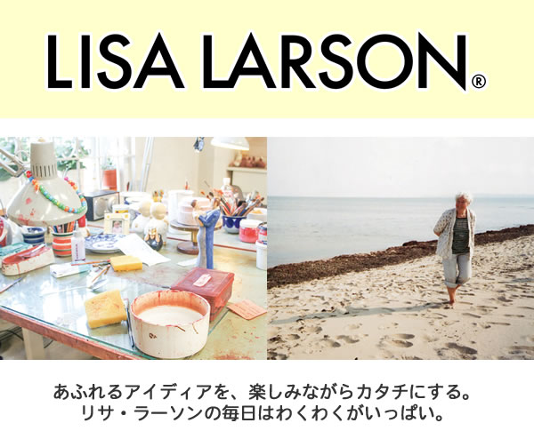 あふれるアイディアを、楽しみながらカタチにする。リサ・ラーソンの毎日はわくわくがいっぱい。
