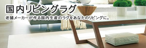 ラグマット グランツ【ファブリーズ/おしゃれ】