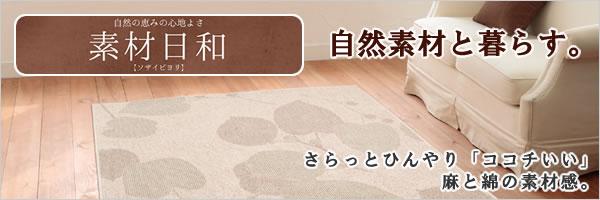 洗える ラグマット(春・夏用)素材日和 スタンシア【シンプル/おしゃれ】