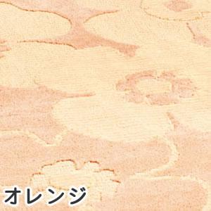 ラグマット フローレット(春・夏・秋・冬)【おしゃれ/ウォッシャブル/防ダニ】オレンジの詳細画像