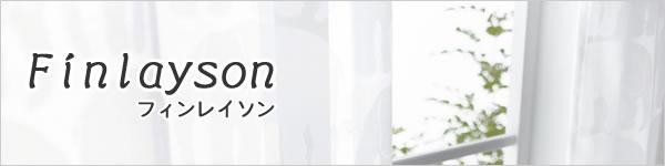 フィンレイソン(Finlayson)ミラーレースカーテン エレファンティ 1枚入【北欧インテリア/UVカット/遮熱】
