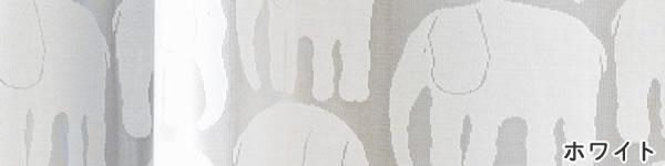 フィンレイソン(Finlayson)ミラーレースカーテン エレファンティ 1枚入【北欧インテリア/UVカット/遮熱】の生地詳細画像