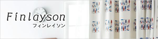 フィンレイソン(Finlayson)遮光カーテン パルヴィ 1枚入【北欧インテリア】