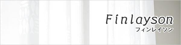 フィンレイソン(Finlayson)ミラーレースカーテン パルヴィ 1枚入【北欧インテリア/UVカット/遮熱】