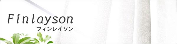 フィンレイソン(Finlayson)ミラーレースカーテン タイミ 1枚入【北欧インテリア/UVカット/遮熱】