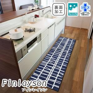 フィンレイソン キッチンマット CORONNA(コロナ)【洗える/北欧インテリア】ネイビーの使用画像