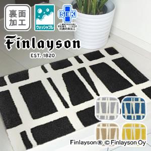 フィンレイソン 玄関マット CORONNA(コロナ)45×70cm【洗える/北欧インテリア】ブラックの使用画像