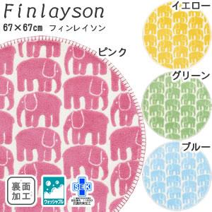 フィンレイソン 円形マット エレファンティ(ELEFANTTI)【洗える/北欧インテリア】の代表画像