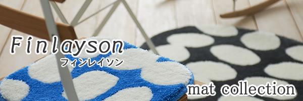 フィンレイソン 玄関マット CORONNA(コロナ)45×70cm【洗える/北欧インテリア】