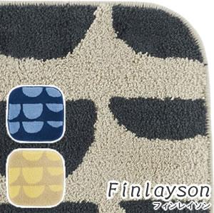 フィンレイソン チェアパッド パヤッツォ【洗える/北欧インテリア】のカラーバリエーション画像