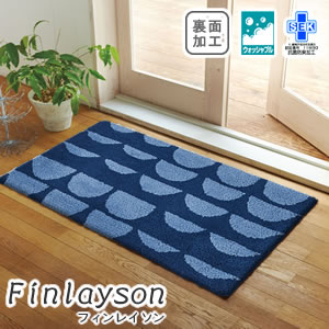 フィンレイソン 玄関マット パヤッツォ【洗える/北欧インテリア】ブルーの使用画像