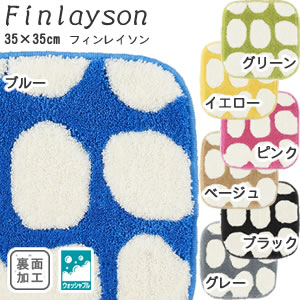 フィンレイソン チェアパッド ポップ(POP)【洗える/北欧インテリア】の代表画像