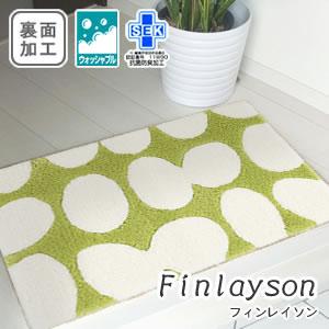 フィンレイソン 玄関マット POP(ポップ)45×70cm【洗える/北欧インテリア】グリーンの使用画像