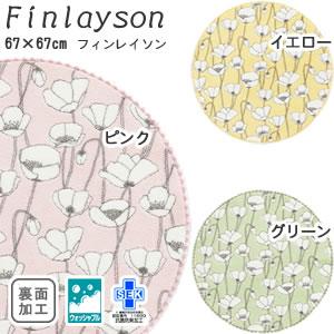 フィンレイソン 円形マット ヴァルム(VALMU)【洗える/北欧インテリア】の代表画像