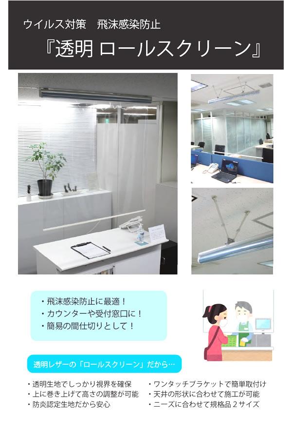 タチカワ 透明 ロールスクリーン【コロナ対策/飛沫防止カーテン/透明カーテン】の使用画像