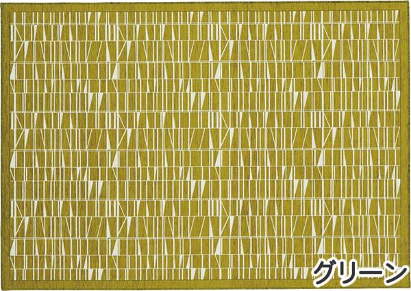フィンレイソン ゴブラン織シェニールラグマット コロナ(CORONNA)【洗える/北欧インテリア】グリーンの全体画像