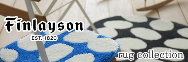 フィンレイソン ウィルトン織ラグマット コロナ(CORONNA)【洗える/北欧インテリア】