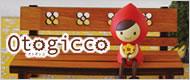 otogicco(オトギッコ)シリーズ一覧へ