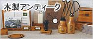 木製アンティーク シリーズ一覧へ