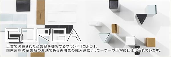 corga(コルガ)ポーチ スクエア CR-008 各色【ファッション小物】