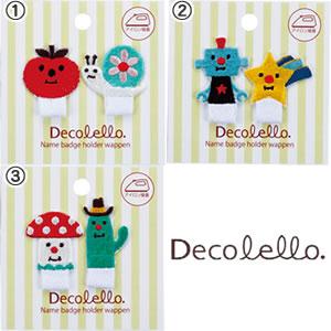 デコレ(DECOLE)デコレロ 名札ワッペン 各種【入園/キッズ】のバリエーション画像